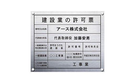 建設業長野県知事許可ロゴ