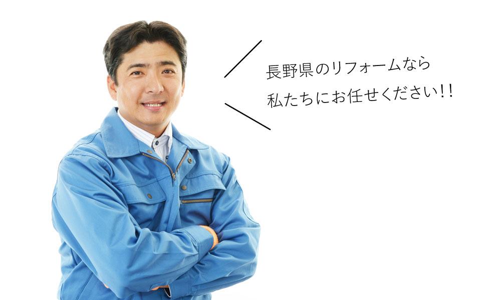 長野県のリフォームならお任せくださいと言う業者