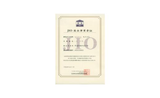 JIO届出事業者ロゴ