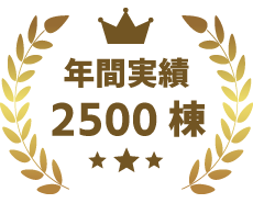 長野県内年間2500棟の実績