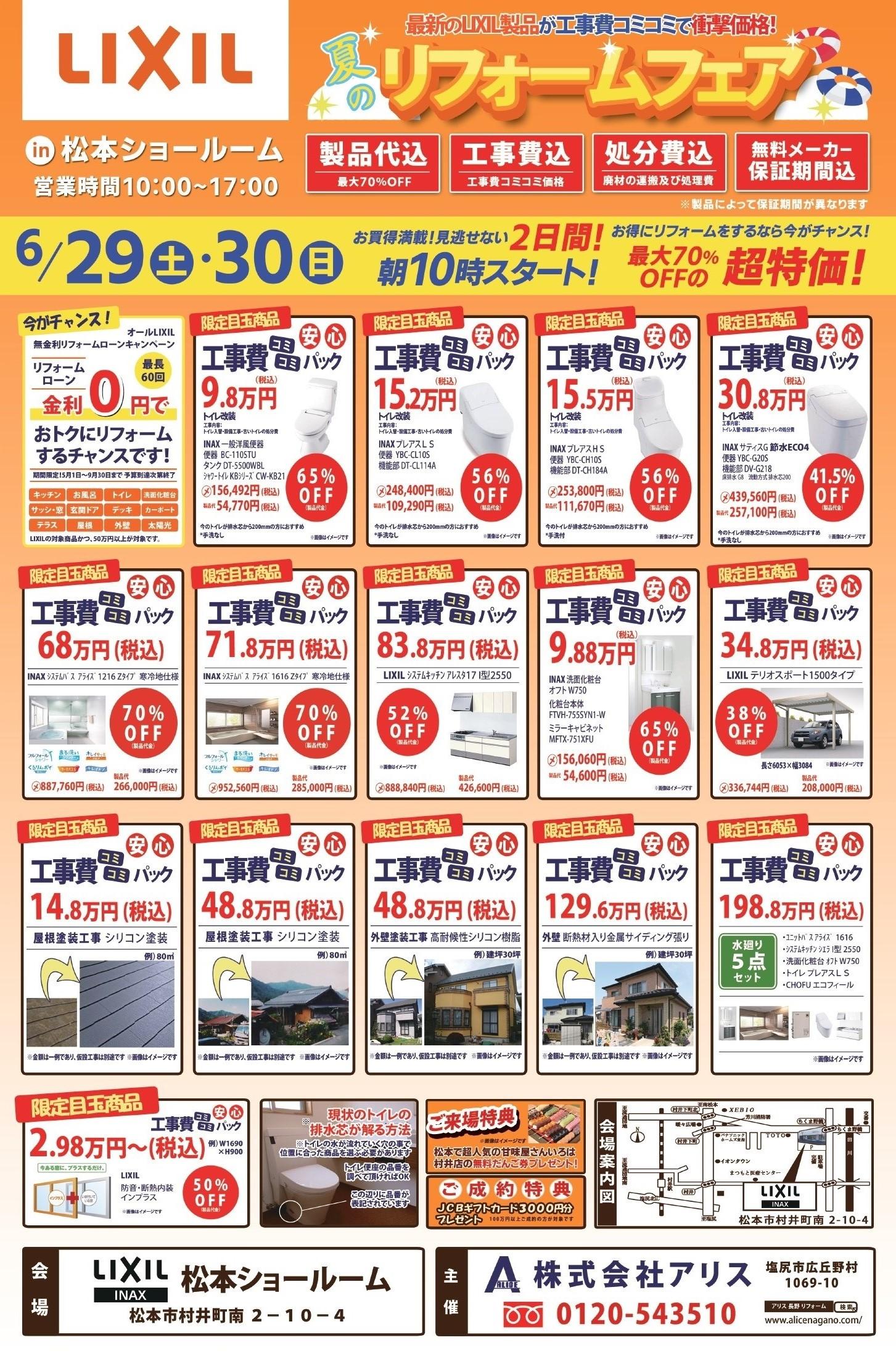 LIXIL 松本ショールームリフォームフェアの広告