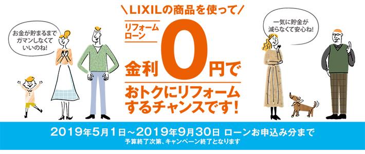 LIXIL無金利ローンを説明するイラスト