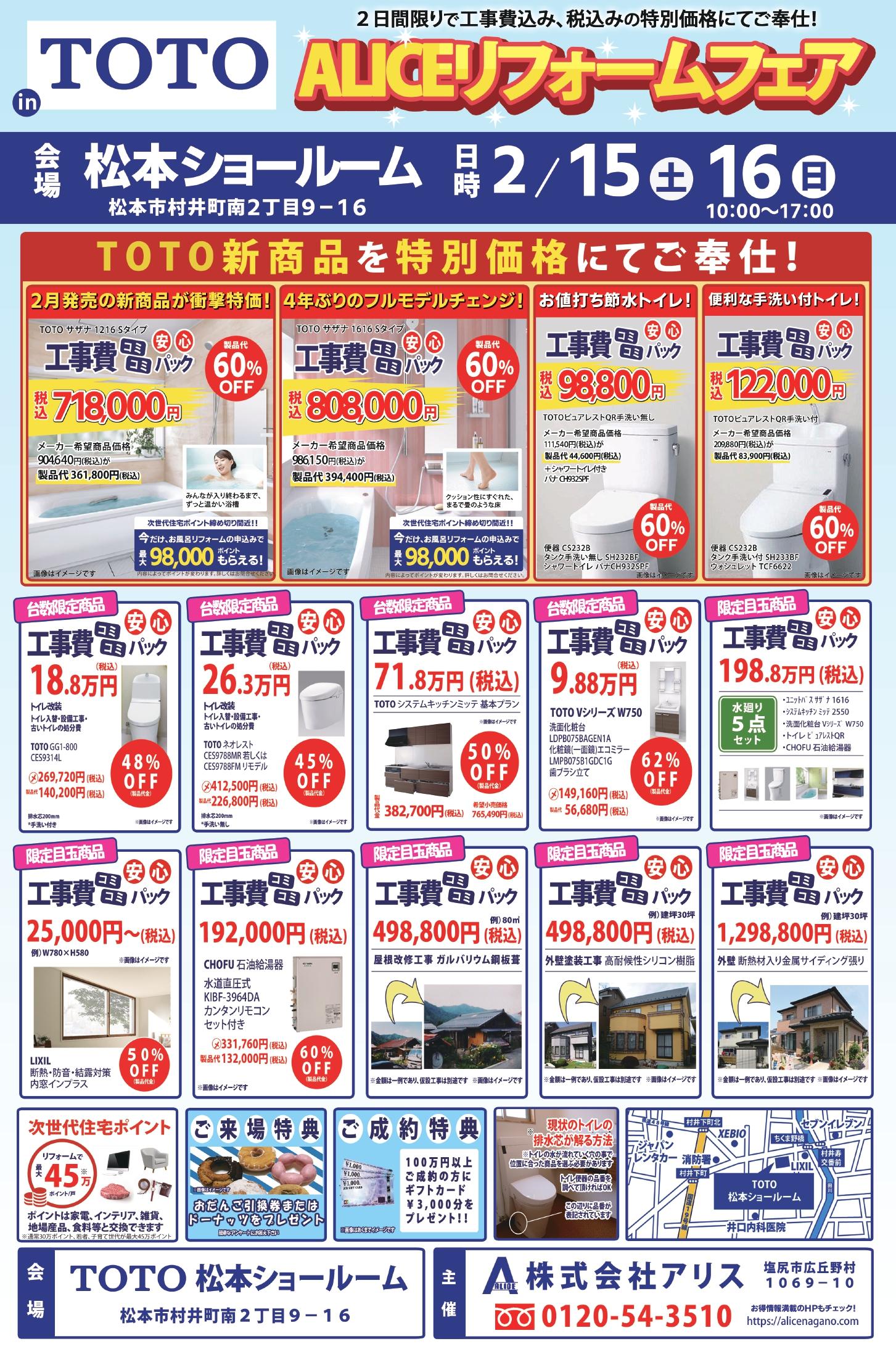 TOTO松本ショールームチラシ(200215/16)